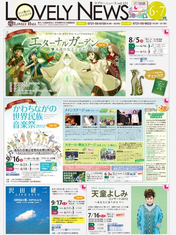lovely-news121_01.jpg