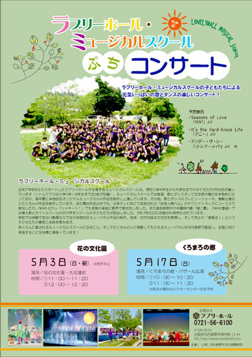 chirashi_hanabun_kuromaro.jpgのサムネイル画像のサムネイル画像
