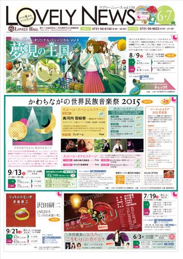 news_vol139.jpg