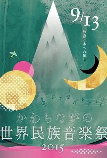 s-七夕と世民4.jpg