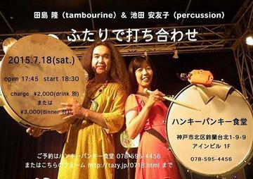 s-tajima_photo2.jpg