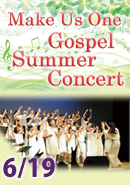 ゴスペルクワイア Make Us One Gospel Summer Concert