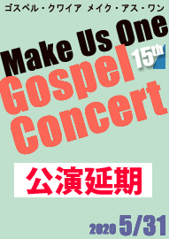ゴスペルクワイア Make Us One 15th Gospel Concert
